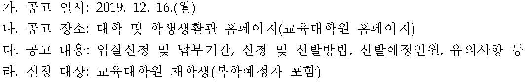 동계방학 중 학생생활관 입실신청.jpg