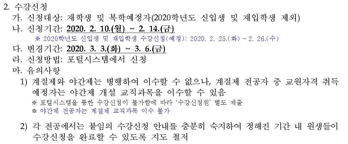 교육대학원 수강신청.jpg
