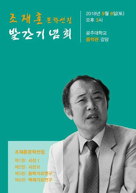조재훈 교수 출간기념 포스터.jpg